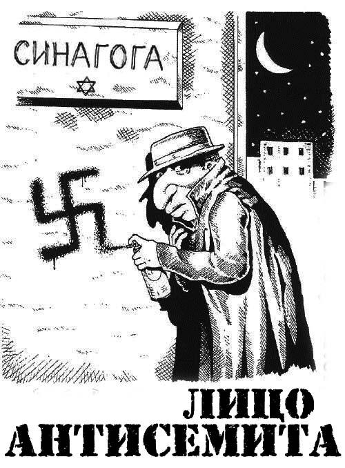 """Антисемитизм и фашиствующий """"семитизм"""""""