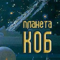 Планета КОБ