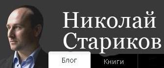 Блог Николая Старикова