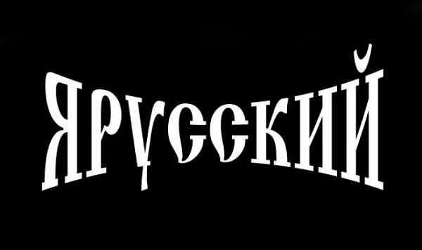 Русский - это мировоззрение